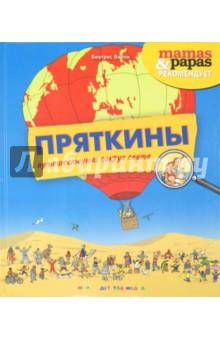 Беатрис Вейон - Пряткины путешествуют вокруг света обложка книги
