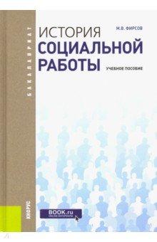 История социальной работы: Учебное пособие - Михаил Фирсов