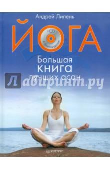 Йога. Большая книга лучших асан (+СD) - Андрей Липень