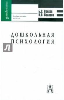 Дошкольная психология: Психическое развитие от рождения до школы - Волков, Волкова