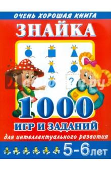 Знайка. 1000 игр и заданий для интеллектуального развития. 5-6 лет - Валентина Дмитриева