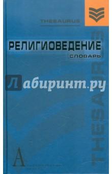 Религоведение: словарь - Элбакян, Красников, Забияко