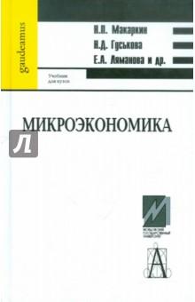 Микроэкономика. Учебник - Макаркин, Гуськова, Ляманова