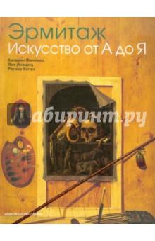 Эрмитаж. История искусств от А до Я - Филлипс, Лившиц, Коган