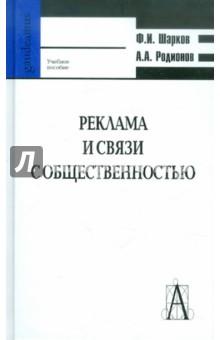 Реклама и связи с общественностью: коммуникативная и интегративная сущность кампаний - Шарков, Родионов