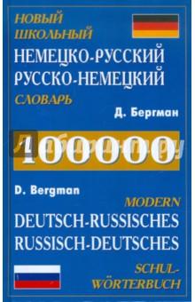 Новый школьный немецко-русский, русско-немецкий словарь - Давид Бергман