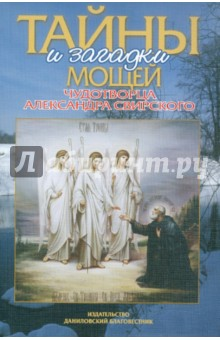 Тайны и загадки мощей чудотворца Александра Свирского