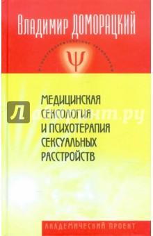 Медицинская сексология и психотерапия сексуальных расстройств - Владимир Доморацкий