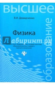Физика. Учебник - Владимир Демидченко