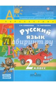 Русский язык. 2 класс: Учебник для общеобразовательных учреждений. В 2-х ч. Часть 1. ФГОС - Климанова, Бабушкина