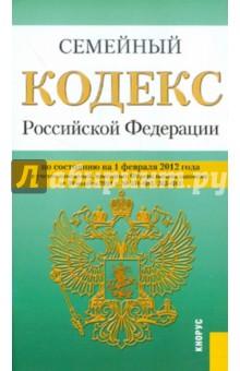 Семейный кодекс РФ на 01.02.12