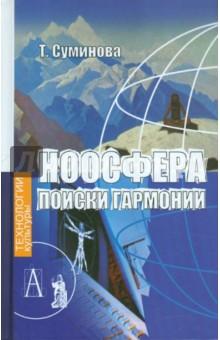 Ноосфера: поиски гармонии - Татьяна Суминова
