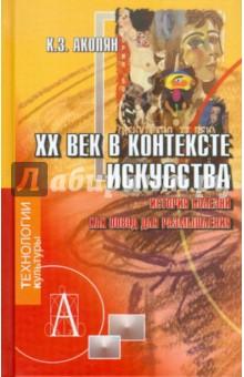 ХХ век в контексте искусства - Карен Акопян