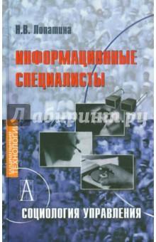 Информационные специалисты. Социология управления - Наталья Лопатина