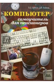 Книга компьютер для пенсионеров
