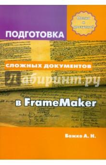Подготовка сложных документов в FrameMaker - Аркадий Божко