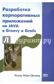 Разработка корпоративных приложений на JAVA в Groovy и Grails - Абдул-Джавад Башар