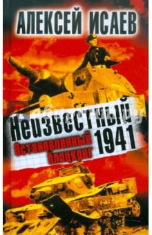 Неизвестный 1941. Остановленный блицкриг - Алексей Исаев