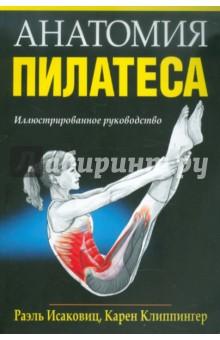 Анатомия пилатеса - Исаковиц, Клиппингер