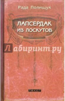 Лапсердак из лоскутов - Рада Полищук