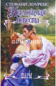 Купить Стефани Лоуренс: Неуловимая невеста ISBN: 978-5-271-38983-2