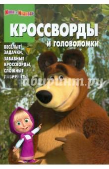 Сборник кроссвордов и головоломок Маша и Медведь (№ 1201)