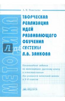 Творческая реализация идей развивающего обучения системы Л.В. Занкова - Лариса Поветьева