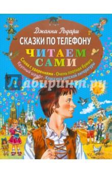 Сказки по телефону - Джанни Родари
