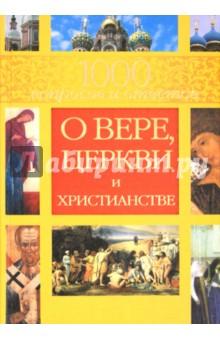 1000 вопросов и ответов о Вере, Церкви и Христианстве - Гиппиус, Гурьянова