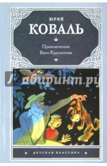 Приключения Васи Куролесова - Юрий Коваль
