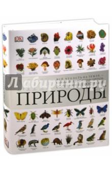 Битти, Диминг, Бир— Мир природы обложка книги