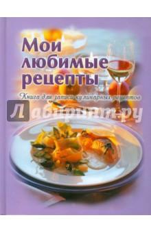 Мои любимые рецепты. Книга для записи кулинарных рецептов