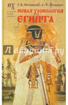 Новая хронология Египта - Носовский, Фоменко