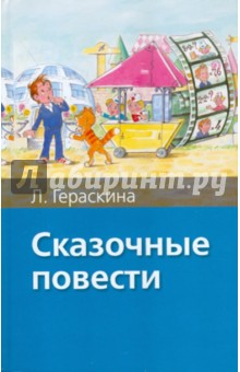 Сказочные повести - Лия Гераскина