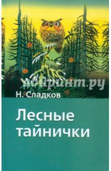 Лесные тайнички - Николай Сладков
