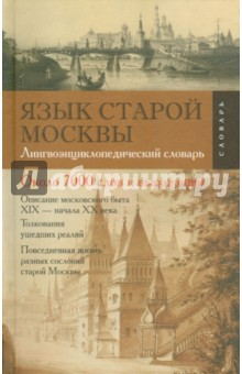 Язык старой Москвы. Лингвоэнциклопедический словарь - Владимир Елистратов