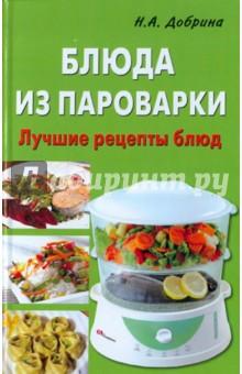 Блюда из пароварки - Наталья Добрина