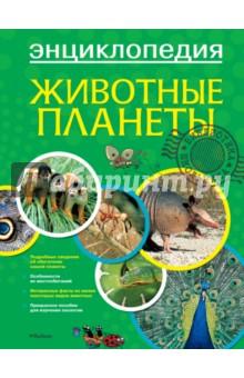 Животные планеты. Энциклопедия - Кристин Лазье