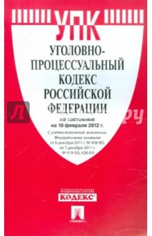 Уголовно-процессуальный кодекс РФ по состоянию на 10.02.2012 года
