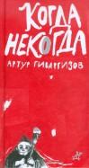 Артур Гиваргизов - Когда некогда обложка книги