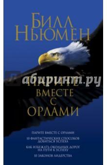 Купить Билл Ньюмен: Парите вместе с орлами ISBN: 978-985-15-1520-8