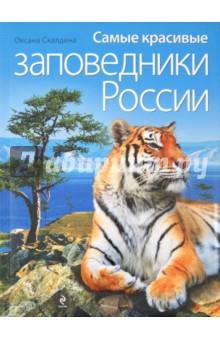 Самые красивые заповедники России - Оксана Скалдина