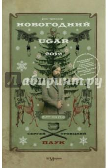 Новогодний Ugar! - Паук Троицкий