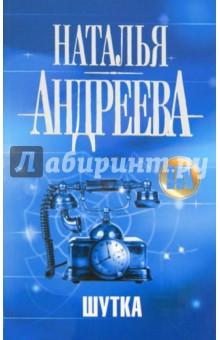 Шутка - Наталья Андреева