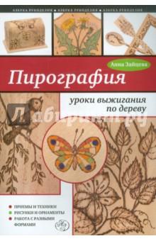 Пирография. Уроки выжигания по дереву - Анна Зайцева
