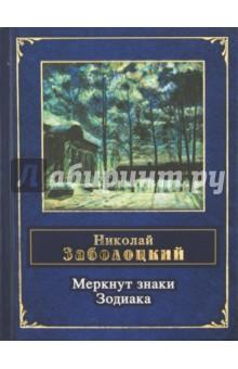 Меркнут знаки Зодиака - Николай Заболоцкий