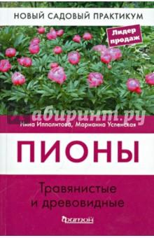 Пионы: травянистые и древовидные - Успенская, Ипполитова