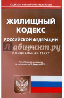 Жилищный кодекс РФ по состоянию на 10.02.12 года