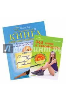 Комплект. Большая книга лифтинг-гимнастики (+DVD) + 365 шагов к стройности - Ольга Дан