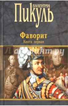 Фаворит. В 2-х книгах. Книга 1. Его императрица - Валентин Пикуль